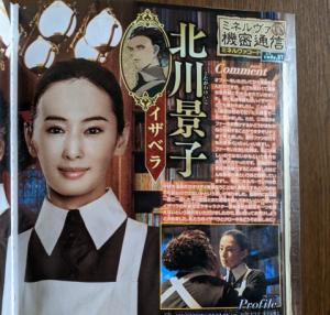 約束のネバーランド実写化!イザベラ(ママ)役は北川景子さん<反対?賛成?>