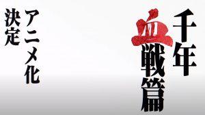 ブリーチ<千年血戦篇>ついにアニメ化!