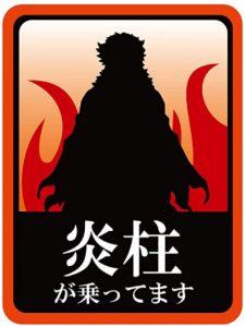 煉獄さんグッズ:煉獄杏寿郎 マグネットステッカー