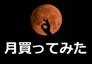 【月の土地の権利買ってみた】ルナエンバシー社から購入可能(2,700円~)
