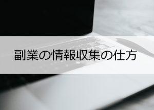 ネット完結できる副業の情報収集の方法<在宅ワークのサラリーマン向け>
