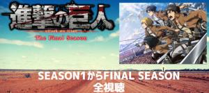 アニメ進撃の巨人を無料で見る方法&Final Season見逃し配信情報