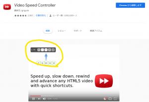時短ツール「Video Speed Controller」もベンリ!