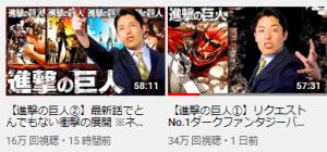 「中田敦彦のYouTube大学」にも取り上げられ、一層話題になっています。