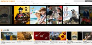 U-NEXTポイントの使い方:NHKオンデマンドの見放題プランの購入