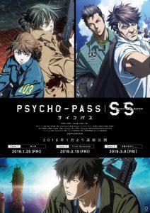 劇場版3部作「PSYCHO-PASS サイコパス Sinners of the System」