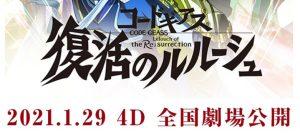 「復活のルルーシュ」が4Dで全国劇場公開決定!