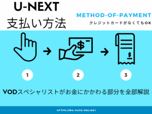 U-NEXTの月額と8つの支払方法をまとめて解説<クレカが無くてもOK>