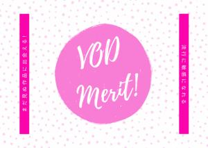 VOD(動画配信サイト)のメリット