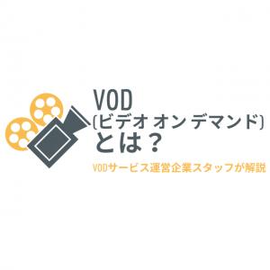 VODとは<動画配信企業スタッフが種類や仕組みを徹底解説>