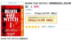 『BURN THE WITCH』1巻を安く買う方法