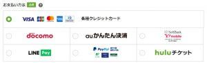 Huluでは、10種類以上のさまざまな支払方法をえらべます