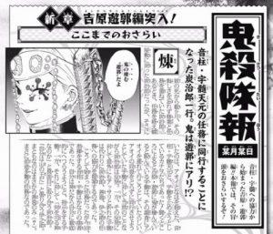 アニメ鬼滅の刃2期(遊郭編)の概要