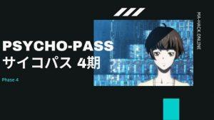 アニメ「サイコパス」4期の放送はいつ?続編の可能性とストーリーを予想