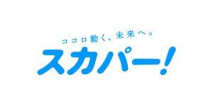 アニメ専用チャンネル(スカパー/ケーブルテレビなど)で見る