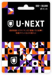 U-NEXTカード