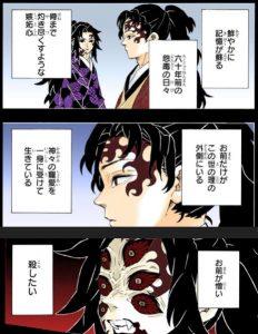 黒死牟(こくしぼう)