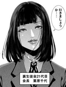 栗原千代(プリズンスクール)