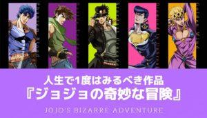 アニメ「ジョジョの奇妙な冒険」全シリーズが見れる動画配信サービスまとめ