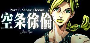 ジョジョ6部 ストーンオーシャンのアニメはいつ放送?
