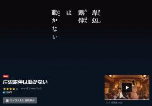 NHKドラマ「岸辺露伴は動かない」は、以下の2サービスで配信