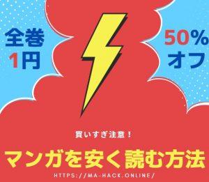無料!50%オフ!マンガを安く読む方法を徹底比較【紙から電子コミックまで】