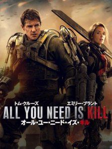 実写化もされたもされたAll You Need Is Kill