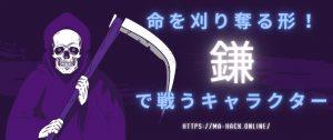 鎌を武器に戦うアニメのキャラクターまとめ <男女別に紹介>