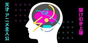 頭脳戦 / 心理戦が得意な天才 主人公が駆け引きするおすすめアニメまとめ