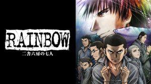 少年院での生き様を描く「RAINBOW -二舎六房の七人-」