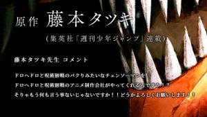 ◆「チェンソーマン」アニメ化を受けての藤本タツキ先生のコメント
