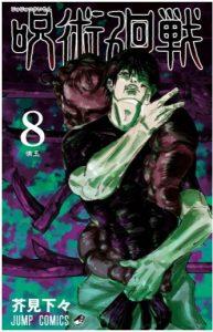 「呪術廻戦」のアニメ2期の内容が掲載されている8巻