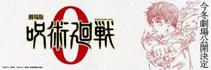 『劇場版 呪術廻戦 0』限定グッズにも注目