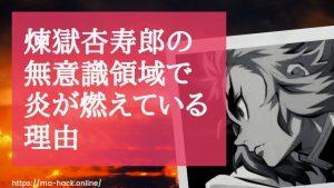 煉獄杏寿郎の無意識領域の意味を考察!【理想の夢の中で炎が燃えている理由】