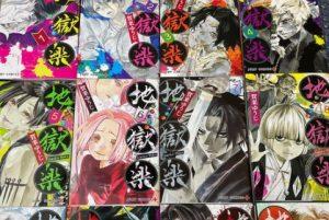 「地獄楽」アニメ1期を先取り!原作マンガを無料で読む方法