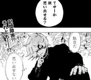 アニメ「地獄楽」は原作5巻で画眉丸が記憶喪失になるところまで