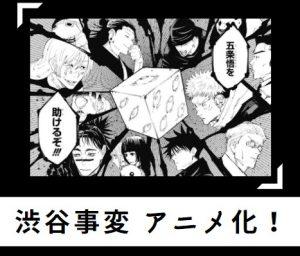 呪術廻戦アニメ3期はいつから放送?どこまで?渋谷事変の完結までが映像化!